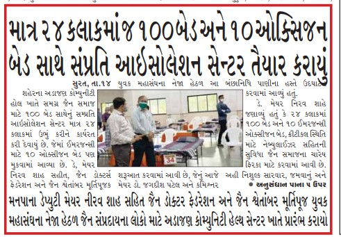 Gujarat guardian article about building covid isolation centre in 24 hours by Nirav Shah with jain doctors
