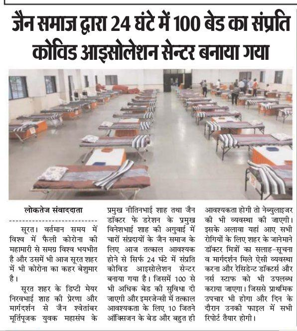 Loktej news article about nirav shah with his team opening isolation centre of 100 beds in 24 hours by Jain samaj