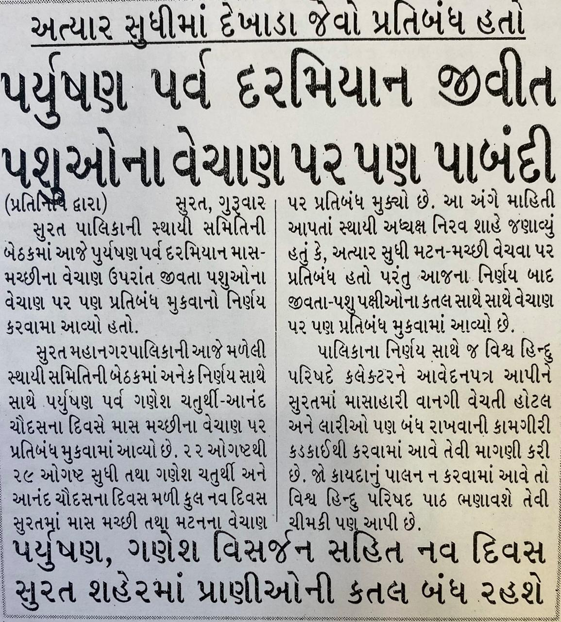 News article on the occasion of Jain paryushan, selling of meat is banned by Nirav Shah