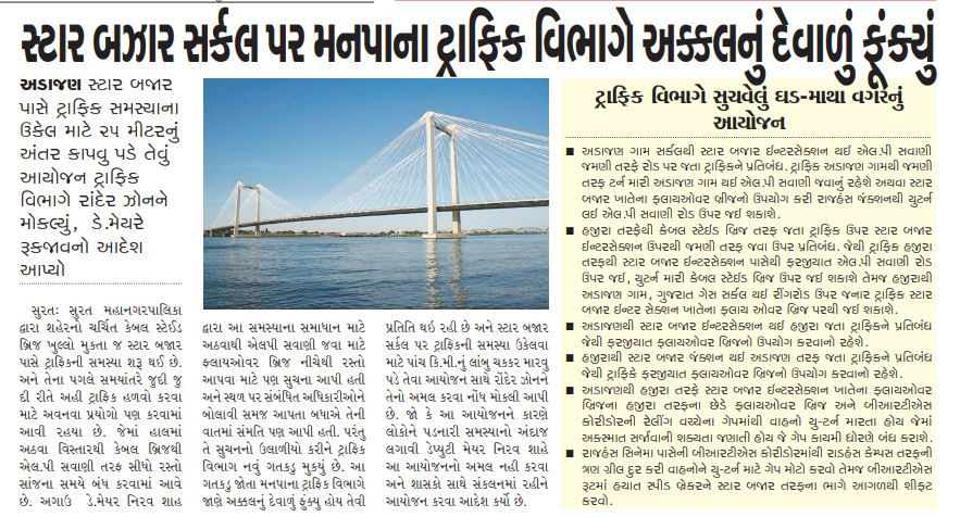 News article about Star bazar circle traffic problems and SMC solving it