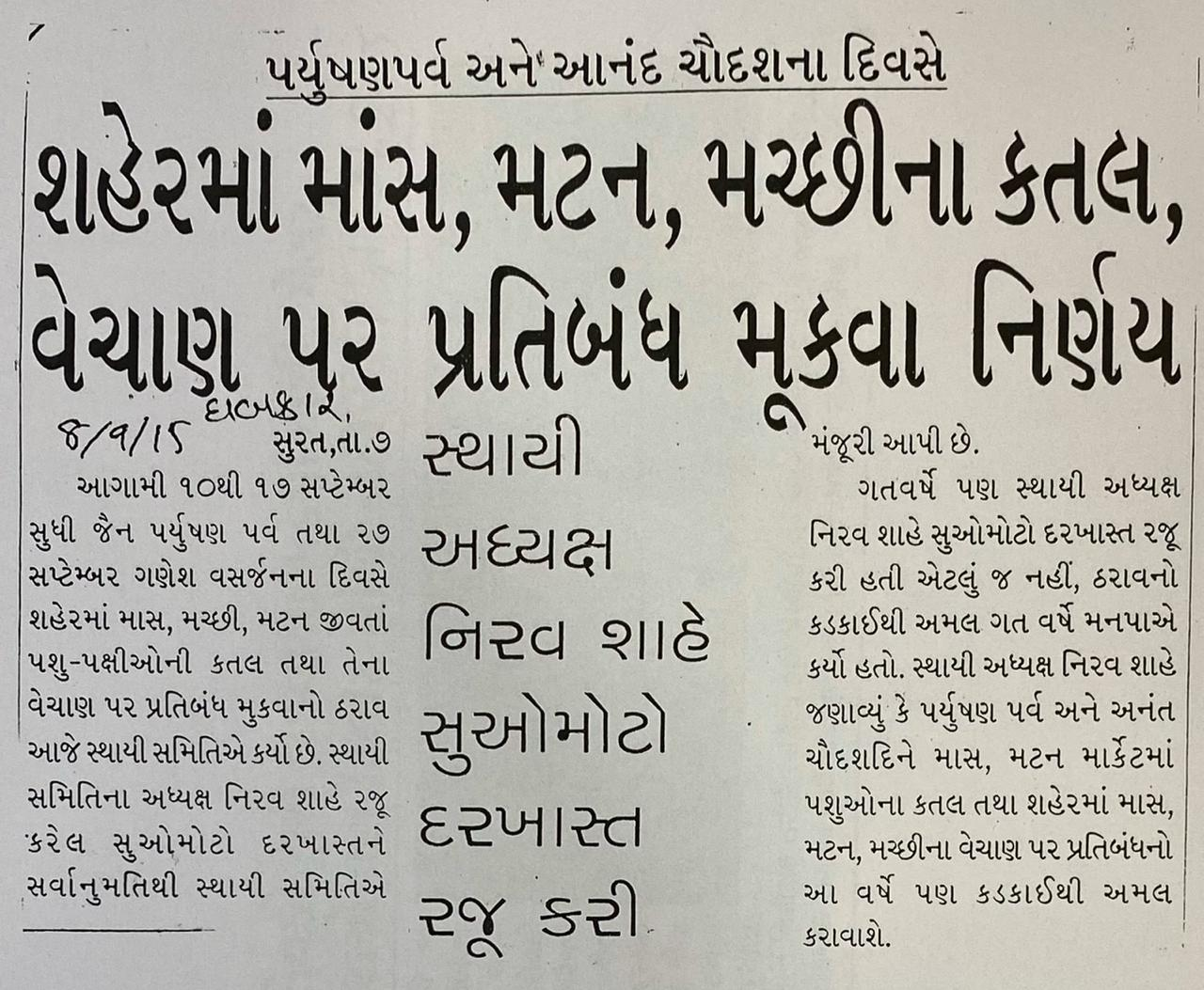 On the occasion of Jain paryushan, selling of meat is banned by Nirav Shah