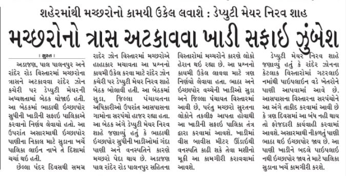 Sandesh news article about how nirav shah is solving the issue of mosquito in adajan rader, Surat